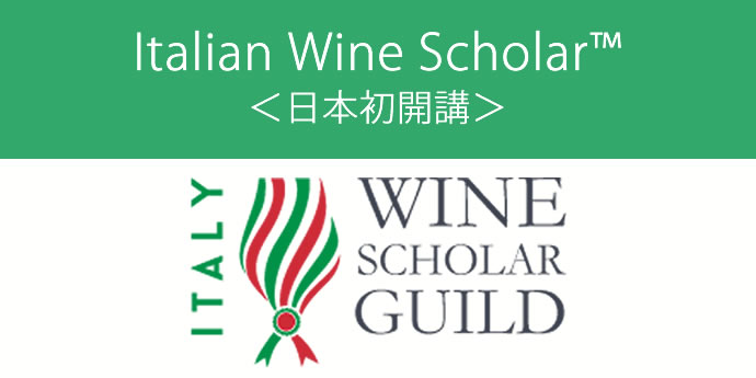 Italian Wine Scholar: introductory session