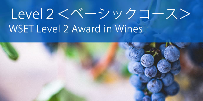 Level2<ベーシックコース> WSET Level2 Award in Wines and Spirits