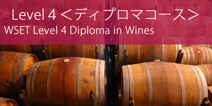 Level4<ディプロマコース> WSET Level4 Diploma in Wines and Spirits